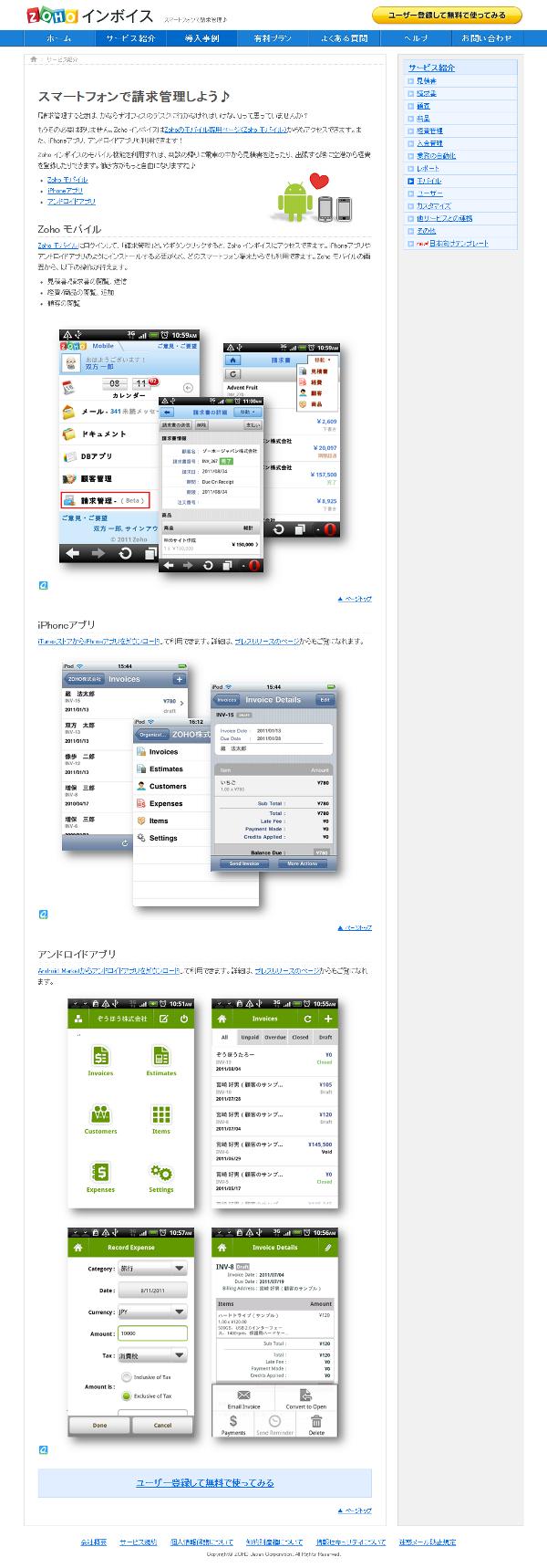 A スマートフォンで請求管理♪|Zoho インボイス