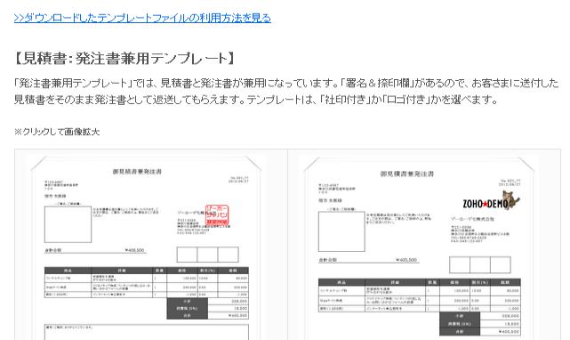B 請求書 見積書 「日本向けテンプレート」ギャラリー |Zoho インボイス