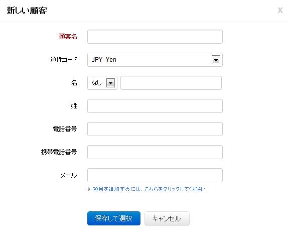 2_1 Zoho インボイス