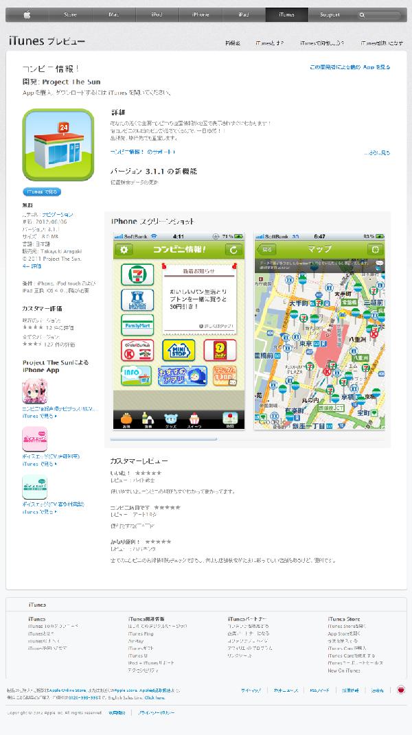 App Store   コンビニ情報!