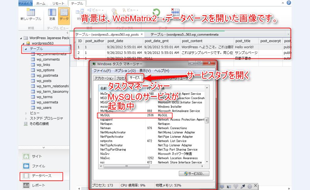 40 WebMatrixとタスクマネージャのサービス確認