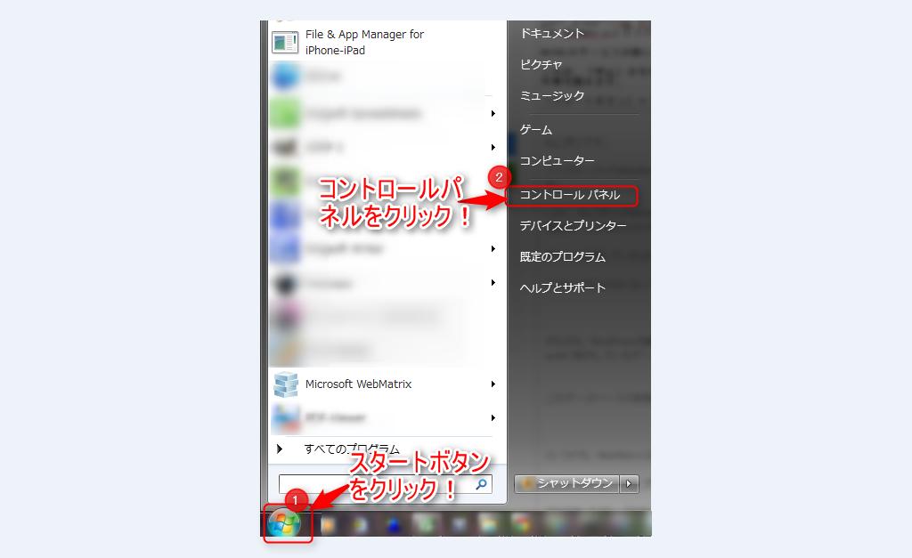 40 スタート→コントロールパネル
