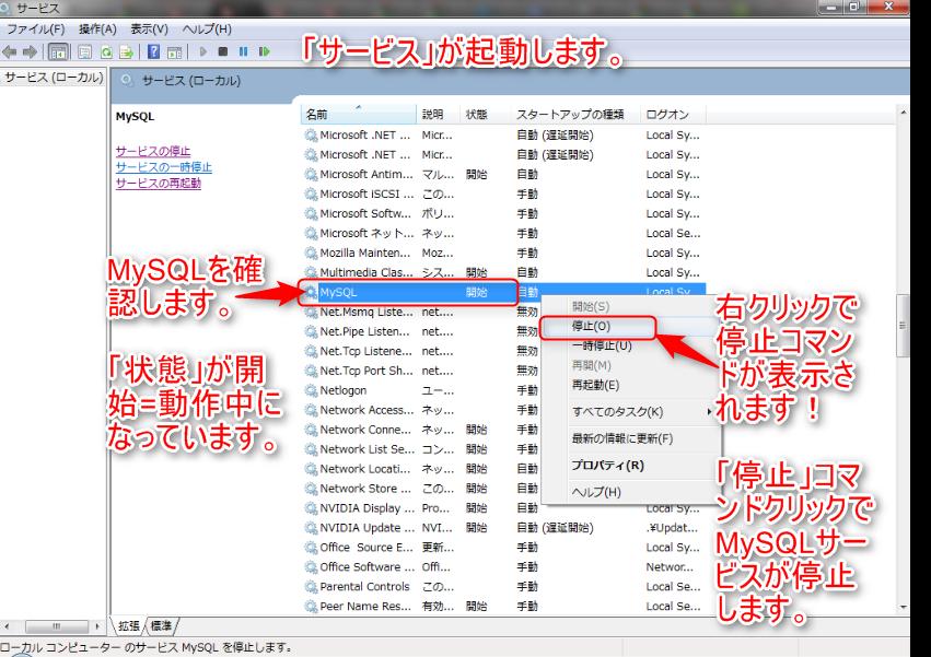 40 管理ツール→サービスの停止操作01