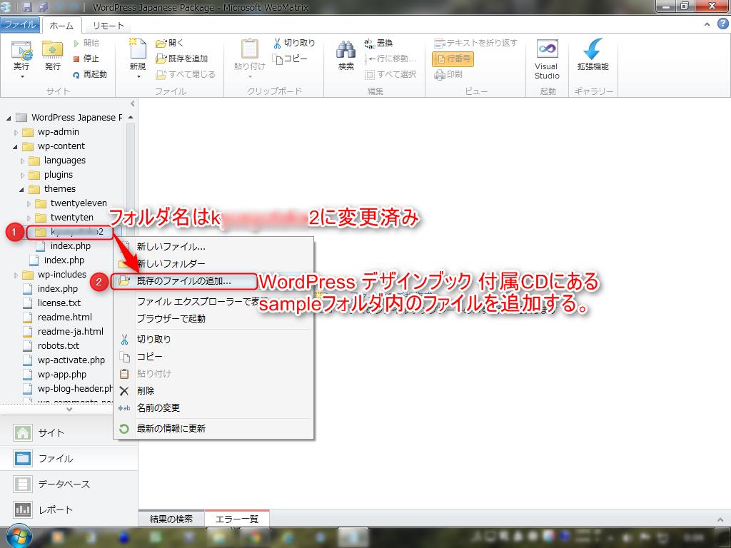 3 sampleフォルダのファイルを追加コマンドで加える