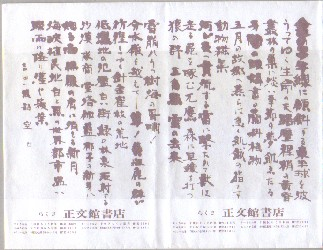 chikusa_sho1998.jpg