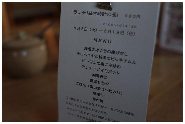 2012.8.17メニュー