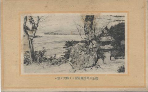 20130505龍泉寺の絵葉書