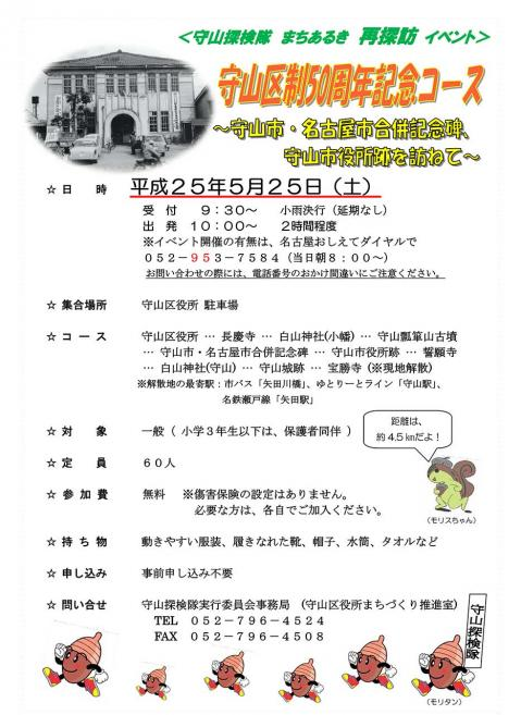 守山区制50周年記念コース