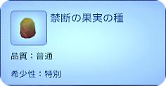 X45-23 禁断の果実の種 (2)