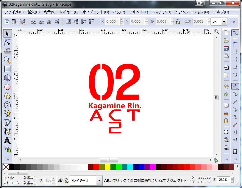 Inkscape_rin.jpg