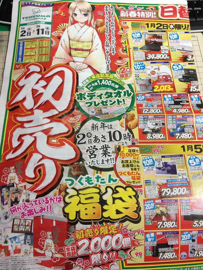 fukubukuro2013.jpg