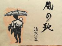 遺品9-風・詩集