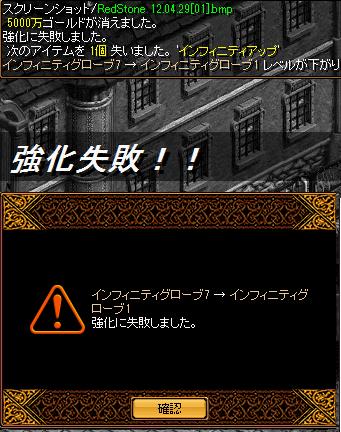 7→8強化2