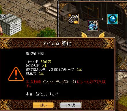 7→8強化
