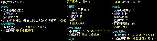 武道二転スキル