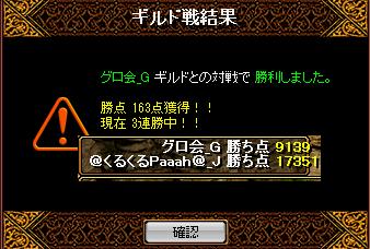 くるぱー8