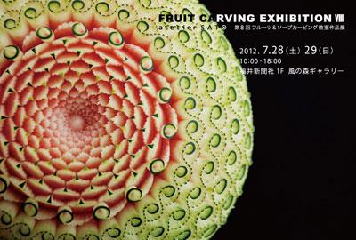 120713_1carving exhibi