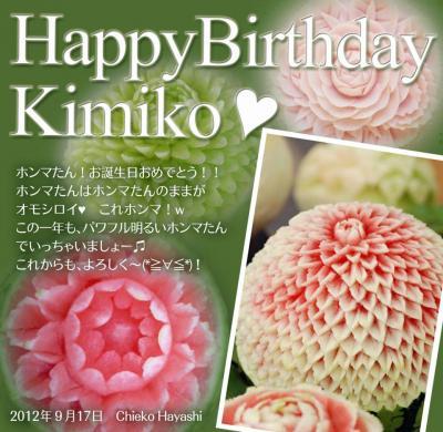 Birthday+suika_convert_20120919002657.jpg