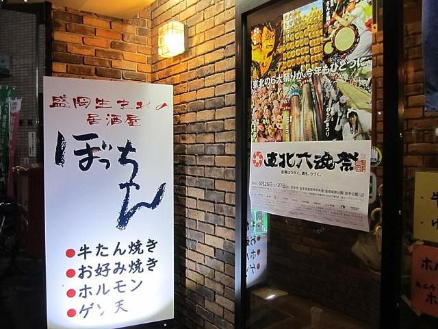 六魂祭50