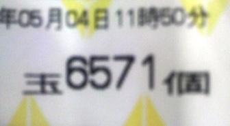 2012050411500000.jpg