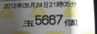2012052421080000.jpg