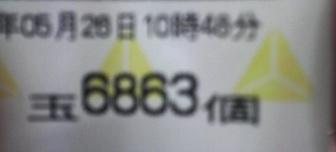 2012052610490000.jpg