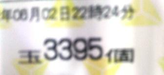 2012060222270000.jpg