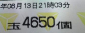 2012061321060000.jpg