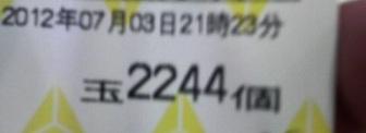 2012070321250000.jpg