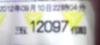 2012091022060000.jpg