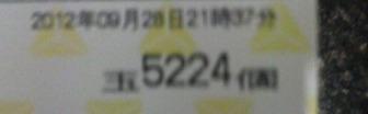 2012092821400000.jpg