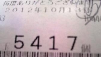 2012101310410000.jpg