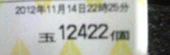 2012111422270000.jpg