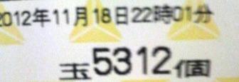 2012111822030000.jpg