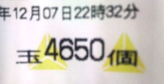 2012120722320000.jpg