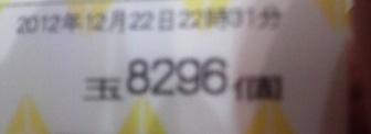 2012122222330000.jpg