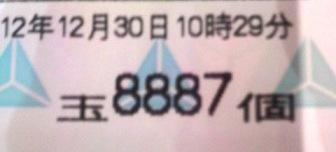 2012123010300000.jpg
