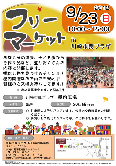 20120923furima_川崎市民プラザ400×570
