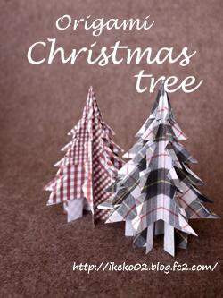 折り紙クリスマスツリー2012
