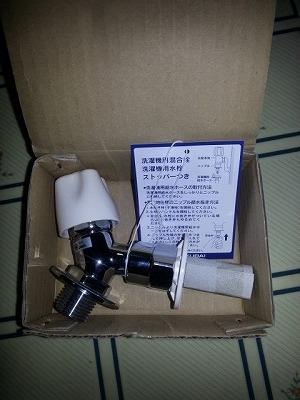 20120716_215640.jpg