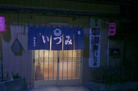 いづみ (2)