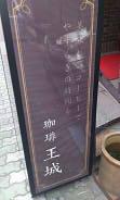 王城 (1)