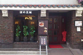 王城 (2)