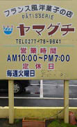 ヤマグチ (3)