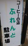 ぶれんど (4)
