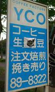 YCO (2)