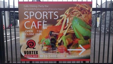 スポーツカフェ (1)