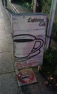 ライトニングカフェ (2)
