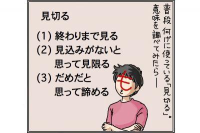 kaki_m_見切る1_convert_20141009211021