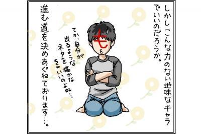 kaki_m_キャラ4_convert_20141011202253